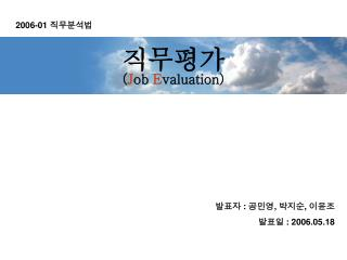 직무평가 ( J ob  E valuation)