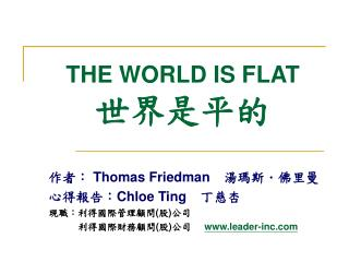 THE WORLD IS FLAT  世界是平的