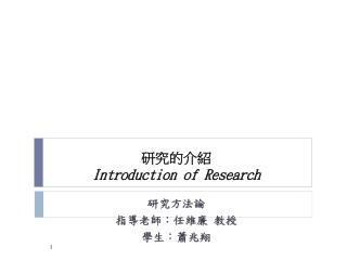 研究的介紹 Introduction of Research