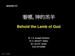 看哪 ,  神的羔羊 Behold the Lamb of God St. 1-4, Joseph Hoskins St. 5, Alfred P. Gibbs