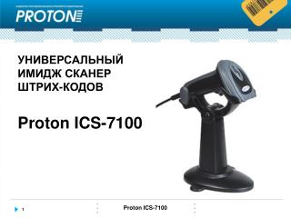 Proton ICS-7100