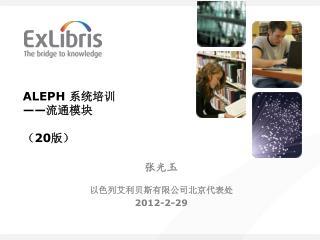 ALEPH  系统培训 —— 流通模块 ( 20 版)