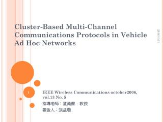Cluster-Based Multi-Channel Communications Protocols in Vehicle Ad Hoc Networks