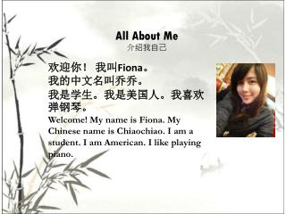 All About Me 介绍我自己