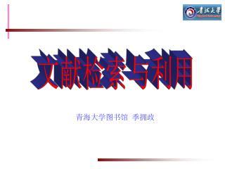 青海大学图书馆 季拥政