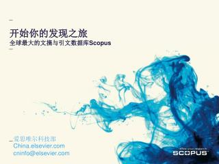 爱思唯尔科技部 China.elsevier cninfo@elsevier