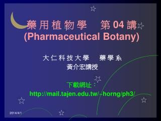 04  Pharmaceutical Botany