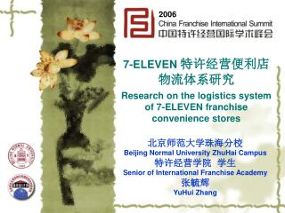 7-ELEVEN  特许经营便利店物流体系研究 Research on the logistics system of 7-ELEVEN franchise convenience sto