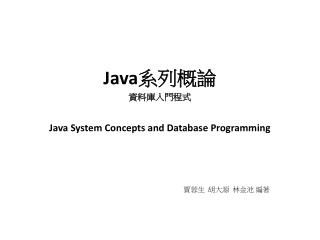 Java 系列概論 資料庫入門程式 Java System Concepts and Database Programming 賈蓉生  胡大源  林金池 編著