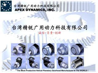 台湾精锐广用动力科技有限公司 诚信 - 负责 - 创新