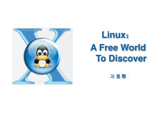 Linux : A Free World To Discover 习 昱 鄂