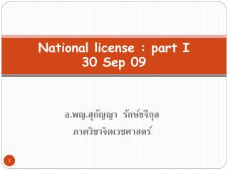 National license : part I  30 Sep 09