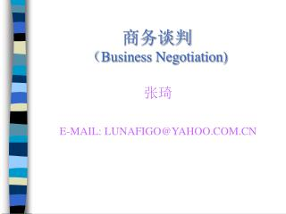 商务谈判 ( Business Negotiation)