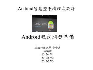 Android 程式開發準備