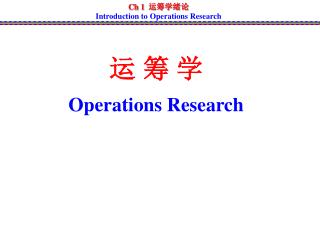 运 筹 学 Operations Research