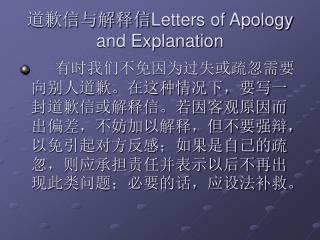 道歉信与解释信 Letters of Apology and Explanation