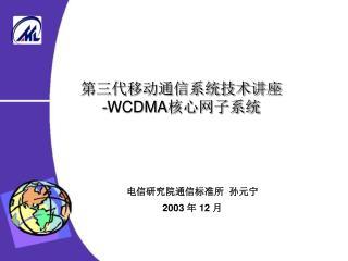 第三代移动通信系统技术讲座 - WCDMA 核心网子系统