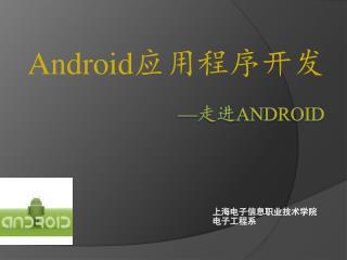 — 走进 Android