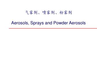 气雾剂、喷雾剂、粉雾剂 Aerosols, Sprays and Powder Aerosols