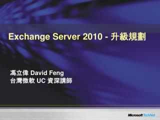 Exchange Server 2010 -  升 級規劃