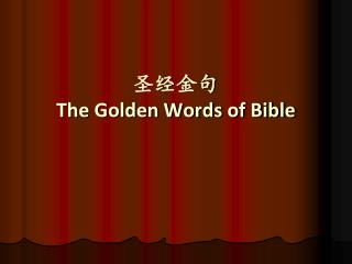 圣经金句 The Golden Words of Bible