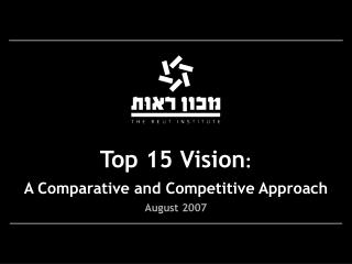 Top 15 Vision :  A Comparative and Competitive Approach August 2007