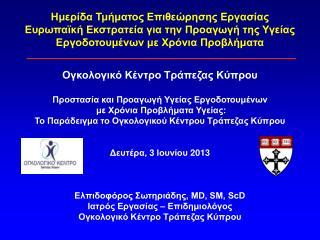 Ογκολογικό Κέντρο Τράπεζας Κύπρου Προστασία και Προαγωγή Υγείας Εργοδοτουμένων