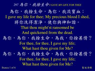 297  為你,我捨生命 I GAVE MY LIFE FOR THEE