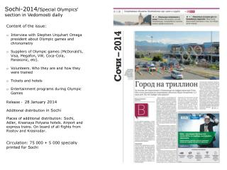Sochi -2014 / Special Olympics' section in Vedomosti daily