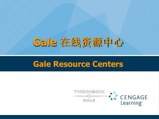 Gale  在线资源中心 Gale Resource Centers