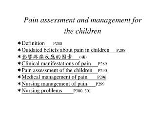 Pain assessment and management for the children
