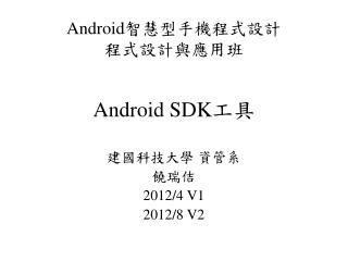 Android SDK 工具