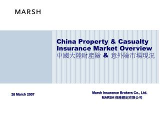 China P roperty  & C asualty  Insurance Market Overview 中國大陸財產險  &  意外險市場現況