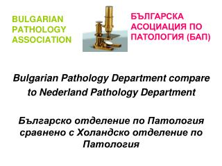 BULGARIAN  PATHOLOGY  ASSOCIATION