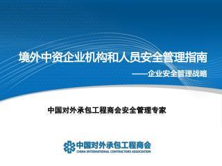 境外中资企业机构和人员安全管理指南