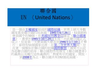 聯合國 UN 〈 United Nations〉