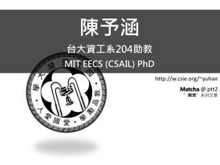 陳予涵 台大資工系 204 助教 MIT EECS (CSAIL) PhD