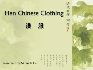 Han Chinese Clothing 漢    服