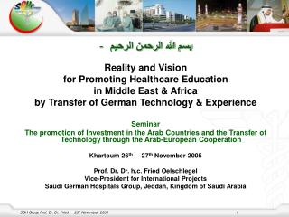 بسم الله الرحمن الرحيم Reality and Vision  for Promoting Healthcare Education