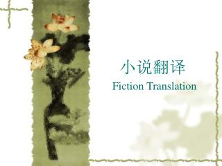 小说翻译 Fiction Translation