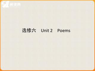 选修六  Unit 2 Poems
