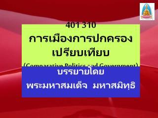 401 310 การเมืองการปกครองเปรียบเทียบ ( Comparative Politics and Government)