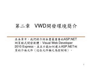 第二章    VWD 開發環境簡介