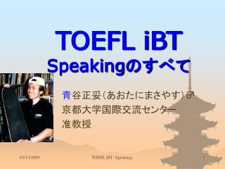 TOEFL iBT Speaking のすべて