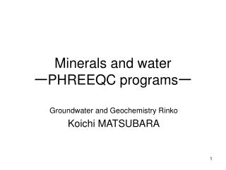 Minerals and water  ー PHREEQC programs ー