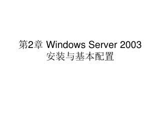 第 2 章  Windows Server 2003 安装与基本配置