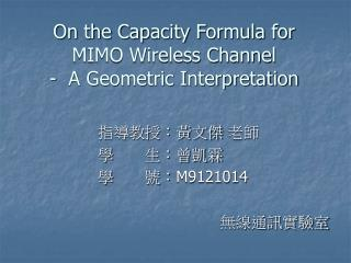 On the Capacity Formula for MIMO Wireless Channel   -  A Geometric Interpretation