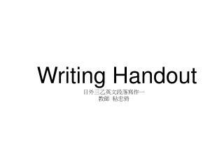 Writing Handout 日外三乙英文段落寫作一 教師  粘忠倚