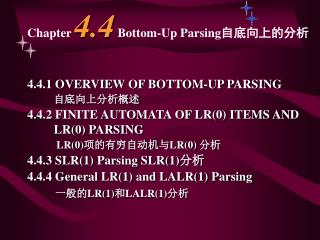 Chapter  4.4 Bottom-Up Parsing 自底向上的分析