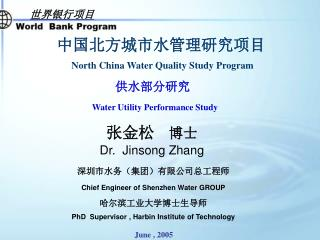 North China Water Quality Study Program